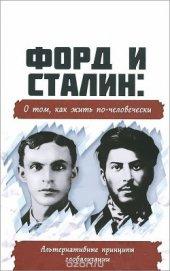 Книга Форд и Сталин: О том, как жить по-человечески - Автор Внутренний Предиктор СССР (ВП СССР) Предиктор