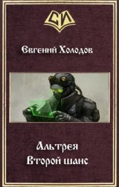 Второй шанс (СИ) - Холодов Евгений Михайлович