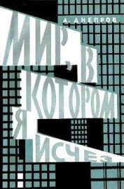 Мир, в котором я исчез (сборник) - Днепров Анатолий