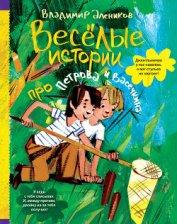 Веселые истории про Петрова и Васечкина - Алеников Владимир Михайлович