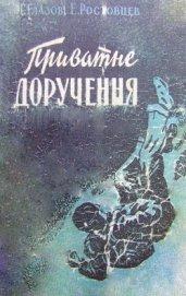 Приватне доручення - Ростовцев Эдуард Исаакович