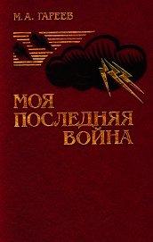 Моя последняя война (Афганистан без советских войск) - Гареев Махмут Ахметович