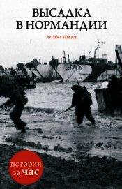 Высадка в Нормандии - Колли Руперт