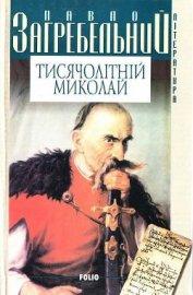 Тисячолітній Миколай - Загребельный Павел Архипович