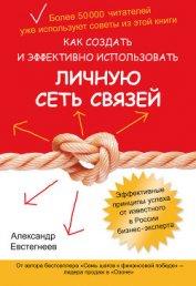 Книга Как создать и эффективно использовать личную сеть связей - Автор Евстегнеев Александр Николаевич