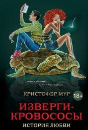 Изверги-кровососы - Немцов Максим Владимирович