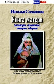 Большая защитная книга матери
