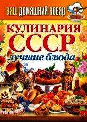Книга Кулинария СССР. Лучшие блюда - Автор Кашин Сергей Павлович