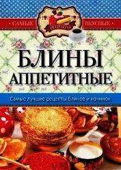 Книга Блины аппетитные - Автор Кашин Сергей Павлович
