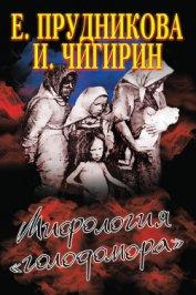 Мифология «голодомора» - Прудникова Елена Анатольевна