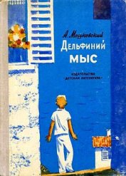 Дельфиний мыс - Мошковский Анатолий Иванович