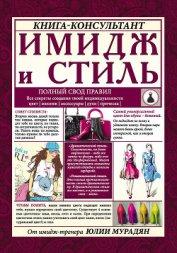Имидж и стиль: полный свод правил - Мурадян Юлия Алексеевна