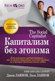 Книга Капитализм без эгоизма - Автор Ланнон Джош