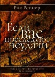 Книга  - Автор Реннер Рик