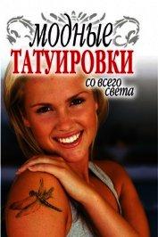 Книга Модные татуировки со всего света - Автор Ерофеева Людмила Георгиевна