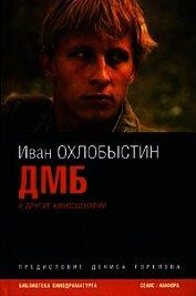 Мотылёк - Охлобыстин Иван Иванович