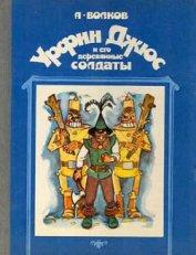 Урфин Джюс и его деревянные солдаты (илл. И Шуриц)