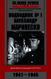 Подводник №1 Александр Маринеско. Документальный портрет. 1941–1945
