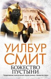 Божество пустыни - Смит Уилбур