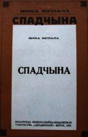 Спадчына - Купала Янка