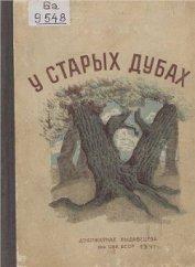 Малады дубок - Колас Якуб Михайлович
