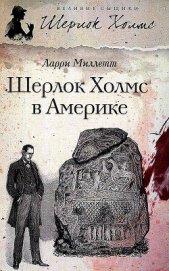 Шерлок Холмс в Америке - Миллетт Ларри