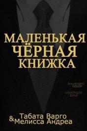 Маленькая Черная Книжка (ЛП) - Варго Табата