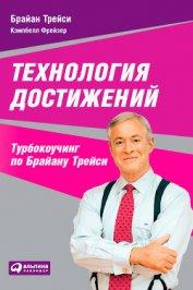 Книга Технология достижений. Турбокоучинг по Брайану Трейси - Автор Трейси Брайан
