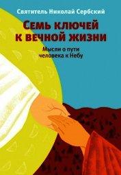 Книга Семь ключей к вечной жизни. Мысли о пути человека к Небу - Автор Святитель (Сербский) Николай Велимирович