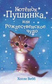 Котёнок Пушинка, или Рождественское чудо - Вебб Холли