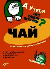 Книга Чай - Автор Колесникова Юлия