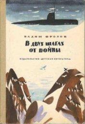 В двух шагах от войны - Фролов Вадим Григорьевич