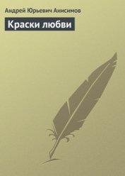 Краски любви - Анисимов Андрей Юрьевич