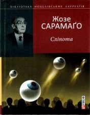 Сліпота - Сарамаго Жозе