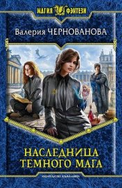 Наследница темного мага - Чернованова Валерия М.