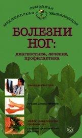 Болезни ног: диагностика, лечение, профилактика - Савельева Елена М.
