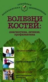 Книга Болезни костей: диагностика, лечение, профилактика - Автор Родионова О. Н.