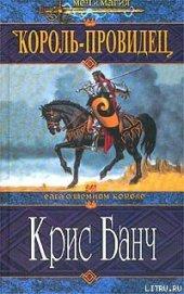 Книга Король-Провидец - Автор Банч Кристофер