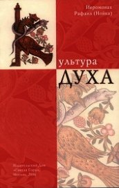 Книга Культура Духа - Автор Архимандрит (Нойка) Рафаил