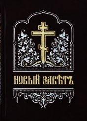 Книга Новый Завет (на цсл., гражданским шрифтом) - Автор Новый Завет