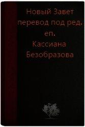 Новый Завет (под ред. еп. Кассиана Безобразова, первый вариант)