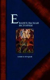 Евангельская история. Книга II