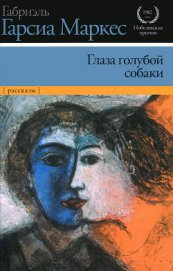 Глаза голубой собаки (сборник) - Маркес Габриэль Гарсиа