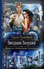 Звездная Золушка - Пашнина Ольга Олеговна