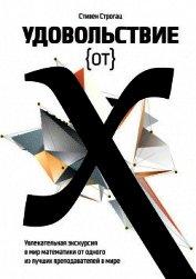 Книга Удовольствие от X.Увлекательная экскурсия в мир математики от одного из лучших преподавателей в мир - Автор Строгац Стивен