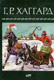 Собрание сочинений в 10 томах. Том 4 - Хаггард Генри Райдер