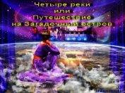"""Четыре реки или путешествие на загадочный остров (СИ) - Ефименко Ирина Анатольевна """"Visla"""""""