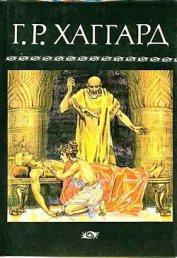Собрание сочинений в 10 томах. Том 6 - Хаггард Генри Райдер
