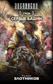 Сердце Башни - Злотников Роман Валерьевич