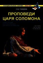 Проповеди царя Соломона